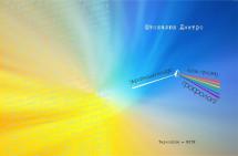 Анонс: презентація книги «Українська влада крізь призму графології»