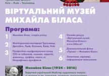 Анонс: Презентація проекту «Віртуальний музей Михайла Біласа»