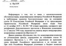 Росія вийшла з Женевського протоколу захисту жертв міжнародних збройних конфліктів