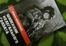 Рецензія: Відмінна книга про Справжніх Захисників