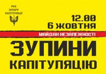 Розклад акцій на 6 жовтня в містах України