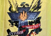 Вінничина завершила відбірковий тур Сурм Звитяги