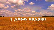 Український Конґресовий Комітет Америки бажає Вам благословенного Дня Подяки