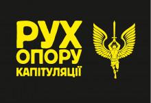 Запровадження постійно діючого особливого статусу Донбасу неприйнятне – заява Руху Опору Капітуляції