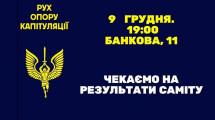 """Варта на Банковій – не """"порохомайдан"""""""
