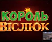 """Офіційний трейлер """"Король віслюк"""""""