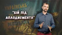 «Бій під аплодисменти», що повернув армії УНР віру у власні сили