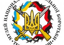 У Тернополі відкрили музей національно-визвольної боротьби