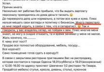 Одеський сепаратист закрив ресторан через бойкот українців