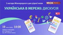 Анонс:  дискусія про  українську мову в мережі