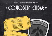 До Міжнародного дня рідної мови: Показ документального фільму  «Соловей співає»