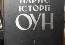 Базова книга про ОУН