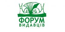 О котрій прокидатися вранці, чи треба боятися радіації і чи є рівність у науці – з'ясували на Форумі Видавців у Львові