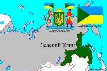 Шевченківський флешмоб українців Зеленого Клину