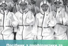 Посібник з профілактики та лікування COVID-19. Український переклад