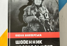 Рецензія на видання-документальну хроніку участі одного з підрозділів Добровольчого українського корпусу у війні