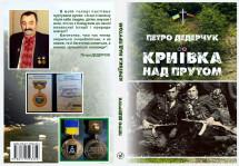 Нові видання: Петро Дедерчук — діло й слово на прославу героїв