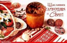 Великоднє привітання українців з Австралії
