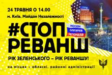 Стоп реванш: Рух опору капітуляції кличе 24 травня на Майдан