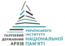 В Україні з`явився сервіс із пошуку інформації про репресованих
