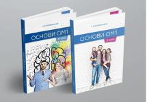 Під тиском громадськості Міносвіти відновило гриф на курс «Основи сім'ї»