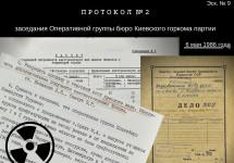 Протоколи Оперативної групи бюро Київського міського комітету КПУ з питань ліквідації наслідків Чорнобильської аварії доступні онлайн