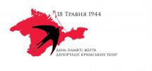 У Полтаві відзначили день пам'яті жертв геноциду кримськотатарського народу