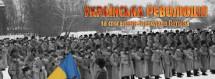 До 102-ї річниці визволення  Полтавщини від російсько-більшовицьких загарбників