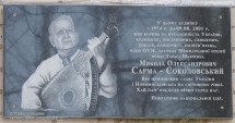 110- річчя Провідника ОУН на Полтавщині Миколи Сарма-Соколовського