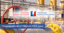 Результати торгівлі природним газом в Україні у першому півріччі 2020 року
