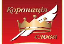 Міжнародний мультимистецький літературний конкурс «Молода і Дитяча КороНація»