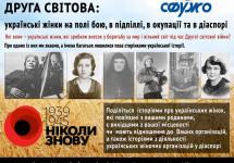 Проєкт СФУЖО «Друга світова: українські жінки на полі бою, в підпіллі, в окупації та в діаспорі»