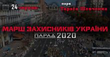 Парад 2020: традиція, яка наповнює нову українську ідентичність