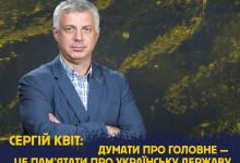 Думати про головне — це пам'ятати про українську державу