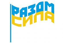 Меморандум єдності українських сил