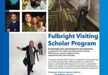Конкурс на здобуття стипендій імені Фулбрайта для кандидатів та докторів наук, дослідників та фахівців