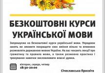 Січеславська Просвіта поновлює Безкоштовні курси української мови