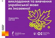 Анонс: конференція про викладання та вивчення української мови як іноземної