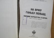 90 років тому британці писали про польський терор в Україні