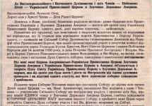 70 років тому об'єднались православні українці Америки