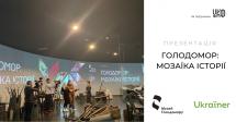Презентовано спільний проєкт Музею Голодомору та Ukraїner «Голодомор: мозаїка історії»