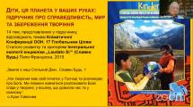 У Львові презентували переклад книги для дітей про справедливість, мир та збереження довкілля