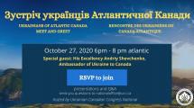 Зустріч українців Атлантичної Канади
