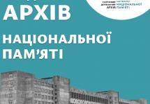 Представники культури, науки, медіа та народні депутати закликають повернути фінансування Архіву національної пам`яті