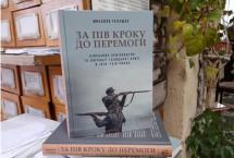 «За пів кроку до перемоги»: нове видання історика і водночас учасника бойових дій