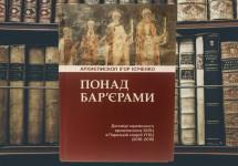 Нове видання: збірка доповідей українського єпископа, виголошених у Франції та Бельгії