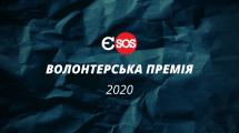 """Євромайдан SOS відкриває номінування на щорічну """"Волонтерську премію"""""""