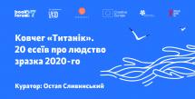 27 BookForum презентував онлайн-антологію «Ковчег «Титанік». 20 есеїв про людство зразка 2020-го»
