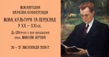 Міжнародна наукова конференція до 130 річчя з дня народження  Миколи Зерова