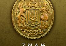 Знак Соборності. Великий герб України: від Нарбута до Якутовича